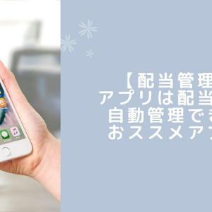 【配当管理】アプリは配当金を自動管理できるおススメアプリ