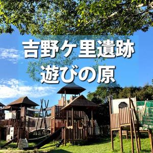 【吉野ケ里遺跡】11月30日までお子様連れ入園無料!公園遊具が楽しすぎ!佐賀のおすすめ公園「遊びの原」バーベキューOK