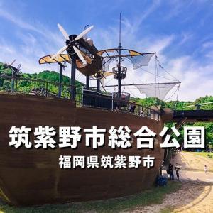 海賊船の公園「筑紫野市総合公園」なら気分はパイレーツ!駐車場272台あり イオンモール筑紫野にも近い
