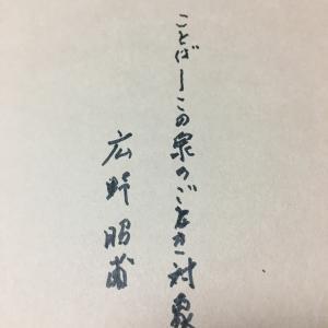 本がつなぐ縁、広野先生のこと~『ラクイチ授業プラン』ができるまで⑩