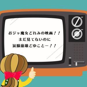 おジャ魔女どれみの映画!!まだ見てないのに涙腺崩壊どゆことー!!