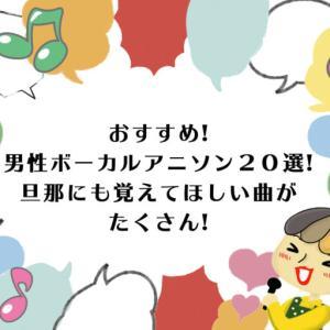 おすすめ男性ボーカルアニソン20選!!旦那にも覚えてほしい曲がたくさん!!