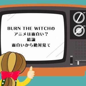 BURN THE WITCHの アニメは面白い? 結論 。面白いから絶対見て