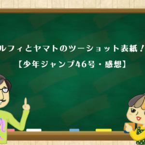 ルフィとヤマトのツーショット表紙!【少年ジャンプ46号・感想】