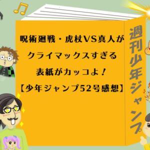 呪術廻戦・虎杖VS真人がクライマックスすぎる表紙がカッコよ!【少年ジャンプ52号感想】
