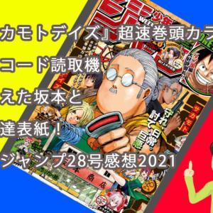 『サカモトデイズ』超速巻頭カラー!バーコード読取機を構えた坂本と仲間達表紙!【少年ジャンプ28号感想2021】