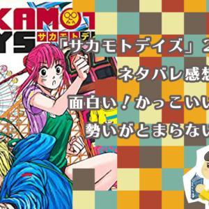 「サカモトデイズ」2巻のネタバレ感想!面白い!かっこいい!勢いがとまらない!