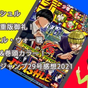 マッシュル全巻重版御礼!VSセル・ウォー戦表紙&巻頭カラー!【少年ジャンプ29号感想2021】