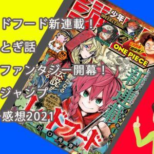 『レッドフード』新連載!新おとぎ話・狩猟ファンタジー開幕!【少年ジャンプ30号感想2021】