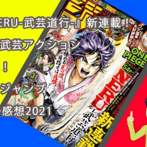 『NERU-武芸道行-』新連載!本格武芸アクション開幕!【少年ジャンプ31号感想2021】