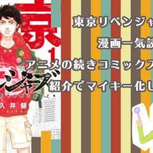 東京リベンジャーズ漫画一気読み!アニメの続きコミックス巻数紹介でマイキー化した件