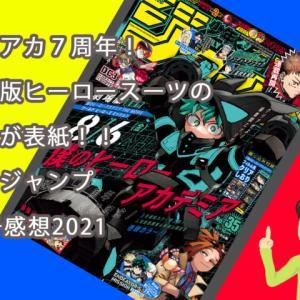 ヒロアカ7周年!劇場版ヒーロースーツのデクが表紙!!【少年ジャンプ35号感想2021】