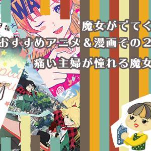 魔女がでてくるおすすめアニメ&漫画その2!痛い主婦が憧れる魔女!