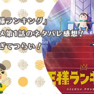「王様ランキング」アニメ第1話のネタバレ感想!良すぎてつらい!