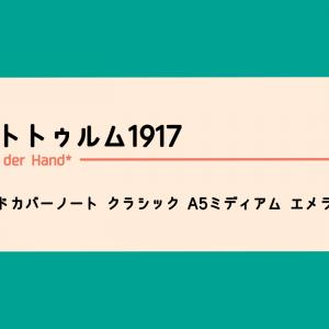 ロイヒトトゥルム1917 ハードカバーノート クラシック A5ミディアム エメラルド