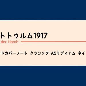 ロイヒトトゥルム1917 ハードカバーノート クラシック A5ミディアム ネイビー