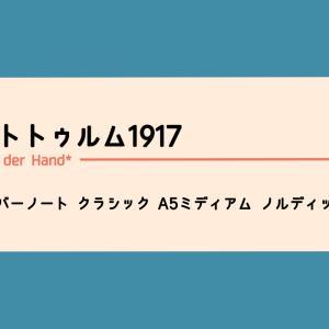 ロイヒトトゥルム1917 ハードカバーノート クラシック A5ミディアム ノルディックブルー