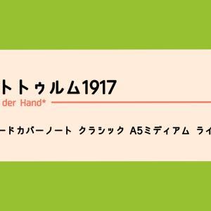 ロイヒトトゥルム1917 ハードカバーノート クラシック A5ミディアム ライム