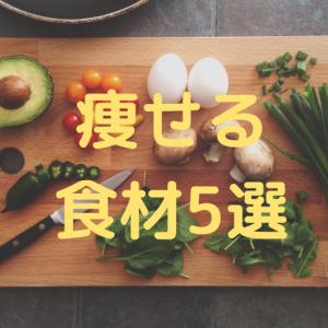痩せたいならこれを食べろ!おすすめ食材5選