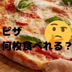 ドミノピザでMサイズ二枚2000円キャンペーン中!
