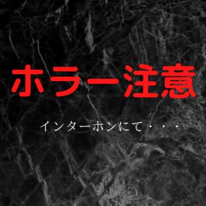 【祝10回】原始的なインターホン恐怖映像のススメ