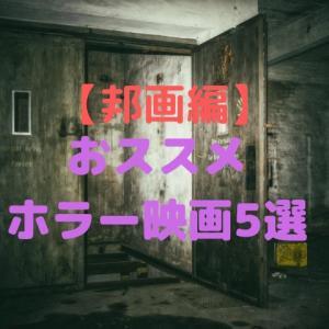 夏だし個人的おススメホラー映画5選【邦画編】