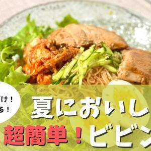 夏においしいビビン麺