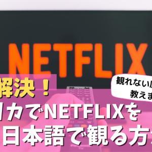 アメリカでNetflixを日本語で観る方法