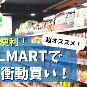 Walmartで衝動買い大成功!
