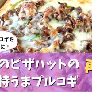 【日本の味】ピザハットの特うまプルコギ【再現】