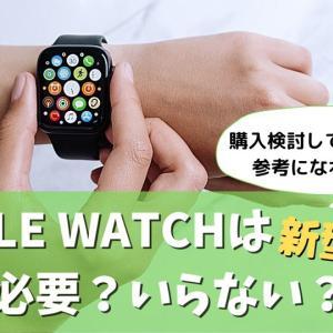 【新型発売決定】Apple Watchは必要か?いらない?