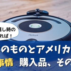 【我が家の家電事情】日本のものとアメリカで買った物、その理由
