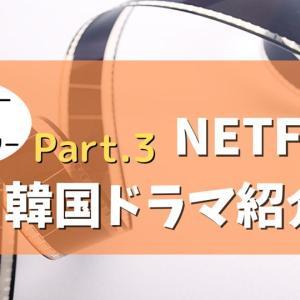 【ジャンル色々】NETFLIX韓国ドラマ紹介Part.3