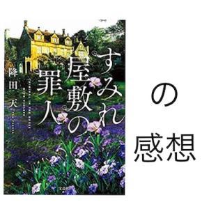 『すみれ屋敷の罪人』-すみれ色に彩られた悲しい物語