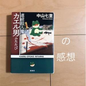 『連続殺人鬼カエル男ふたたび』-あのパニックミステリに衝撃の続編!