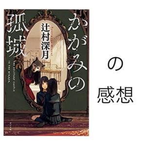 『かがみの孤城』-どんでん返しの女王が描くファンタジー小説