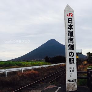 2019年子連れ旅行レポ②「JR日本最南端の駅」