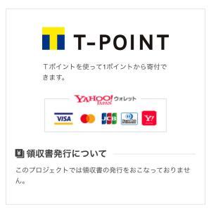 ネット募金で九州の鉄道を応援