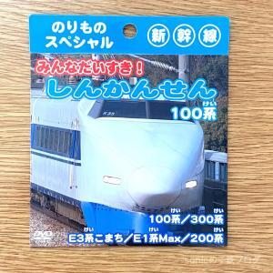 キャンドゥの店頭で見つけた「幻の電車DVD」