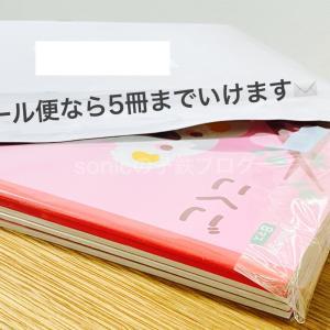 学習用ノートはどこで買う?