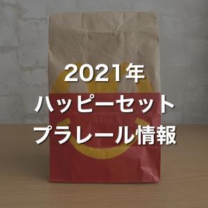 2021年ハッピーセットプラレールは9/17(金)から
