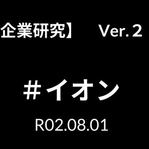【企業研究】イオン