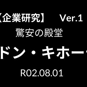 【企業研究】ドン・キホーテ