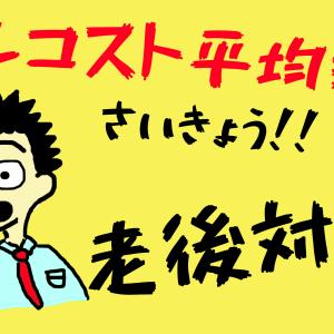 【株式】最強投資!ドルコスト平均法!!