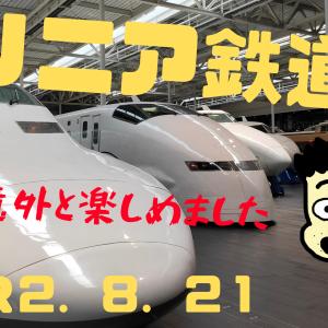 【おでかけ】リニア・鉄道館に行ってきました!!