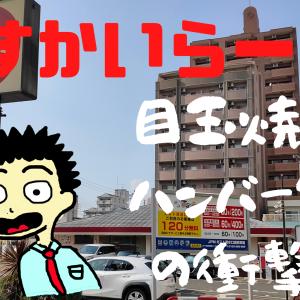 【企業研究】ガストを徹底分析!!