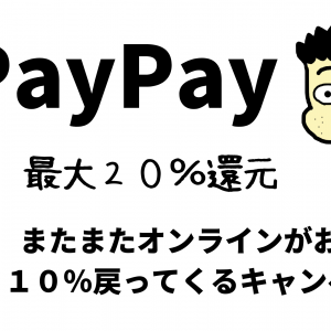 【QRコード決済】Pay Payキャンペーン 2020年9月