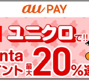 【キャンペーン】auPayでユニクロ20%還元!!