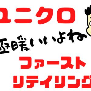 【企業研究】ユニクロ