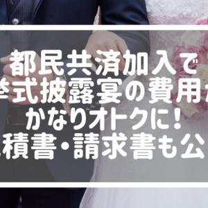 結婚式をオトクに挙げる!都民共済で挙式披露宴費用をかなり節約できた体験談